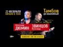 КОНЦЕРТ_ДЮМИНА_22ФЕВРАЛЯ2017