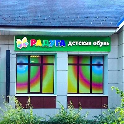 Радуга Воскресенск