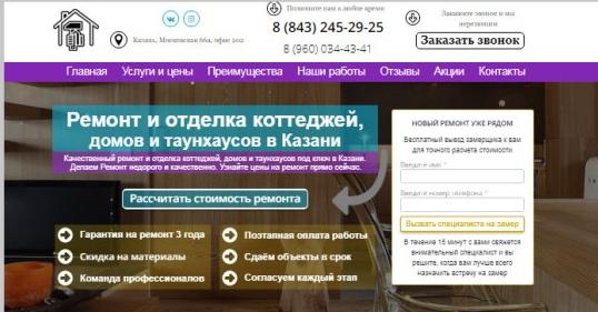 Ремонт коттеджей в Казани