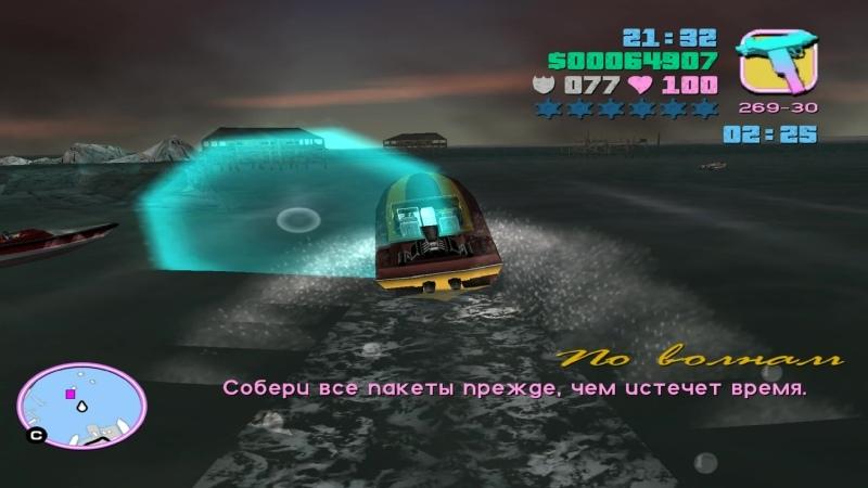 Proхождение GTAVice City 21[Boatyard]