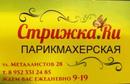 Стрижка Елена | Лысьва | 36