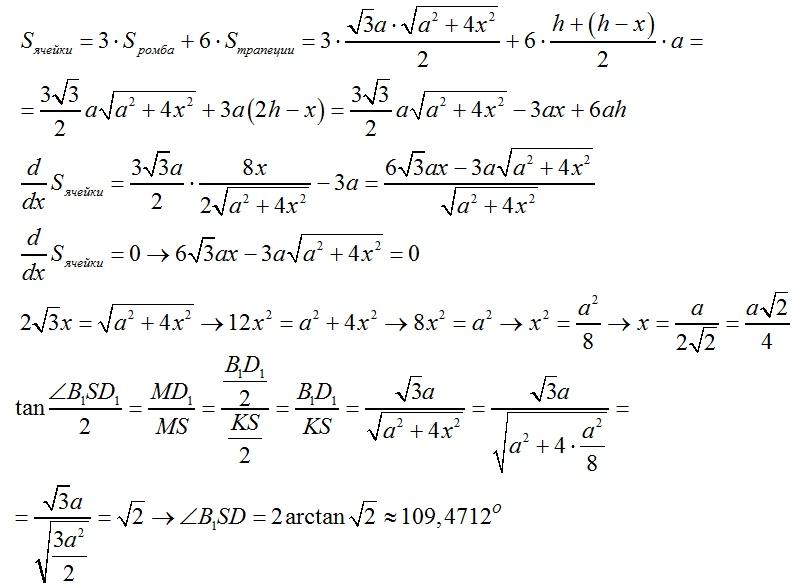 Математика пчелиной ячейки, изображение №9