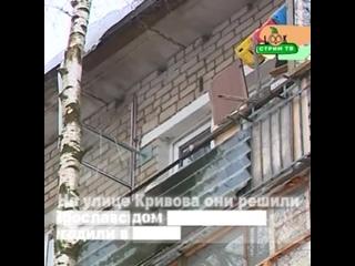 Ярославские коммунальщики вместе с сосулькой сбили балкон