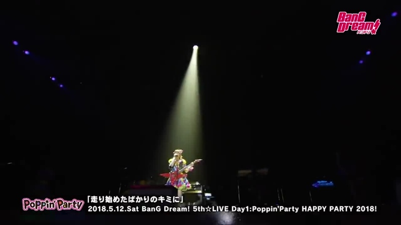 [BanG Dream! 5th☆LIVE] Poppin Party – Hashiri Hajimeta Bakari no Kimi ni