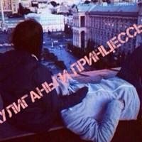 Фотография Хулиганы Принцессы ВКонтакте