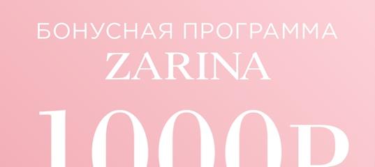 Вступайте в бонусную программу ZARINA!