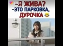 -Я ЖИВА-ЭТО ПАРКОВКА,ДУРОЧКА ДорамаЛистмейстер