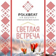 FOLKBEAT - Тишина