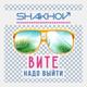 SHAKHOV - Вите Надо Выйти
