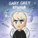 Gary Grey - Крылья