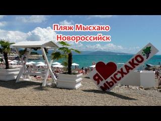Пляж Мысхако в Новороссийске. Видео HD экскурсия обзор
