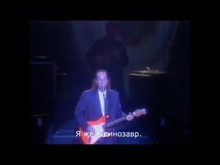 "King Crimson ""Dinosaur"""