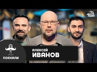 Алексей Иванов - Екатеринбург, претензии к фильму Тобол, зачем писателю продюсер