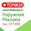 ТОЧКИ Иркутск Рекламно-производственная компания