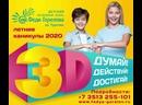 Каникулы 2020 в Детском загородном лагере им. Ф. Горелова