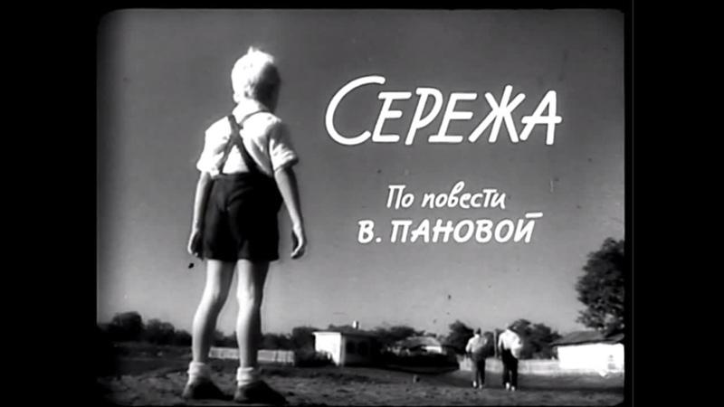 Сережа (Г. Данелия и И. Таланкин) Обсуждение фильма