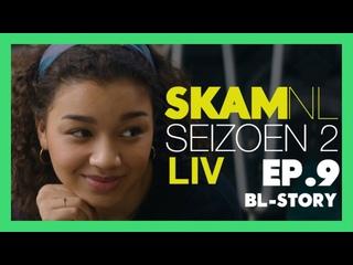 СТЫД: Голландия / SKAM: NL - 2 сезон 9 Эпизод (русские субтитры)