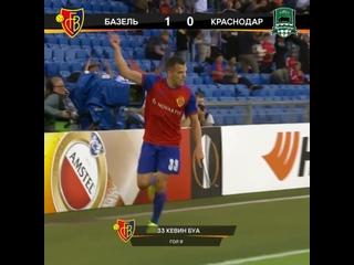 1-0 Кевин Буа '9 «Базель» - «Краснодар»