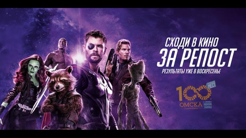 Бесплатные билеты в кино на ДВОИХ за репост 5 мая 2019 в 15 00 по Омску