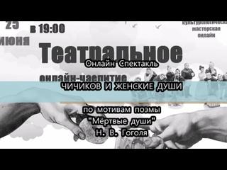"""ОНЛАЙН СПЕКТАКЛЬ """"Чичиков и Женские Души"""""""