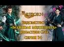 Fsg Reborn Ведомство Большая медведица династии Сун The Big Dipper of Song Dynasty - 34 серия