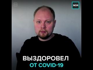Рассказ человека, который переболел коронавирусом — Москва 24
