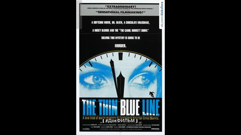Тонкая голубая линия 1988