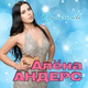 Андерс Алёна - Помни меня