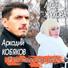 Аркадий кобяков лидия жукова