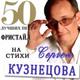 Фристайл & Сергей Кузнецов - Падали снежинки