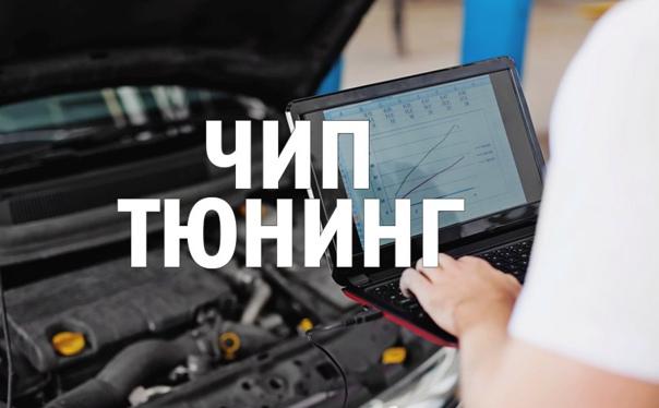 Чип-тюнинг в Сыктывкаре. Вечный Двигатель   паблик
