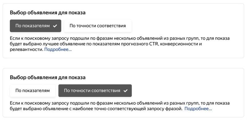 Новые настройки в рекламной кабинете Яндекс.Директ