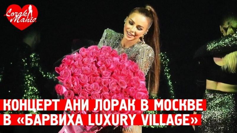 LIVE @ Фрагменты концерта Ани Лорак в БАРВИХА LUXURY VILLAGE Москва 04 06 2021 г