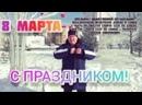 ПЫТЬ-ЯХ 8 МАРТА 2021.mp4