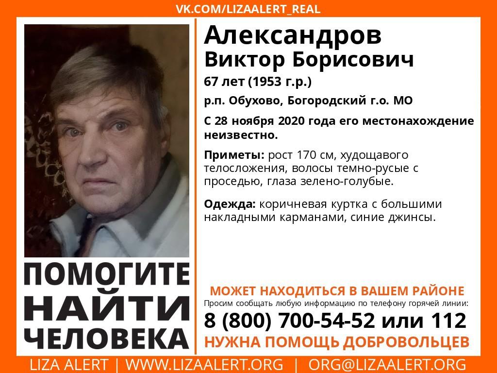 Внимание! Помогите найти человека! Пропал #Александров Виктор Борисович, 67 лет, #Обухово, #Богородский г