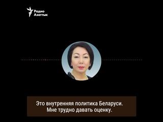 Что говорят казахстанские депутаты о протестах в Беларуси