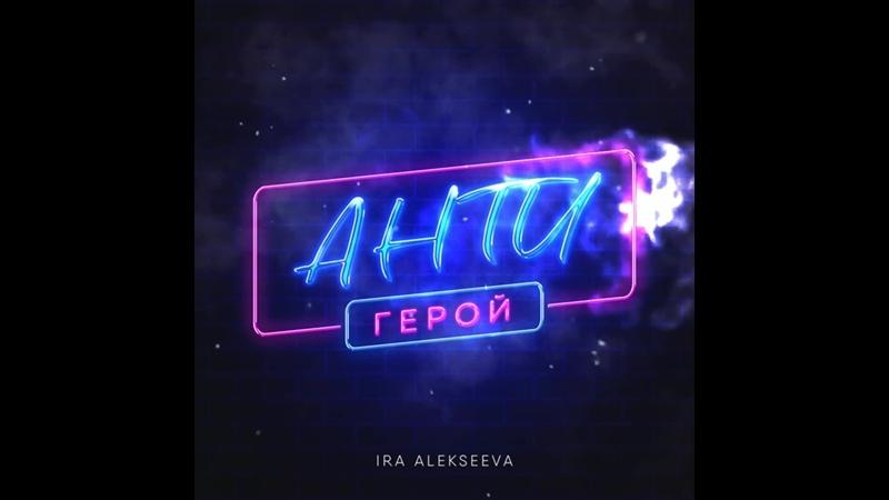 Ira Alekseeva Антигерой