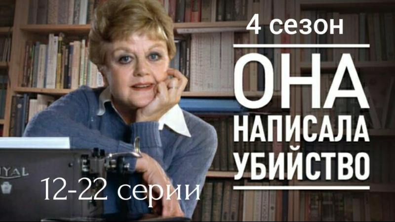 Она написала убийство 4 сезон 12 22 серии из 22 детектив США 1987 1988