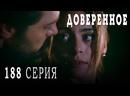 Турецкий сериал Доверенное - 188 серия русская озвучка