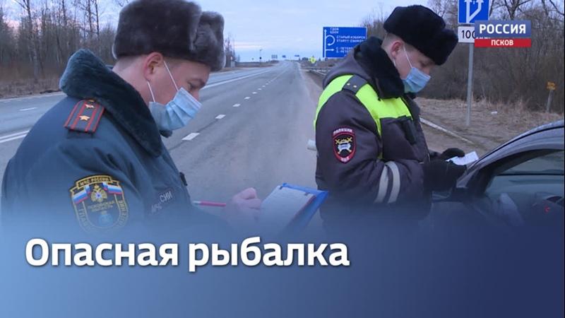 Сотрудники МЧС предупредили псковских рыбаков об опасности выхода на лёд