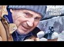 ЛЕДЯНОЙ ДРАЙВ, ТРЕЙЛЕР на русском, фильм 2021 Лиам Нисон/ боевик, триллер
