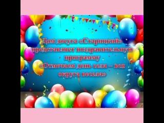 ДД Старицкий представляет познавательно программу Отмечает день себя-вся округа.mp4