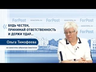 экс-заместитель губернатора Ольга Тимофеева