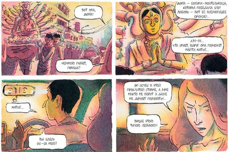 «Красная карма», Эдди Симон, Пьер-Анои Гомон. Рецензия, изображение №4