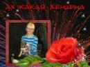 Личный фотоальбом Натали Кожуховой