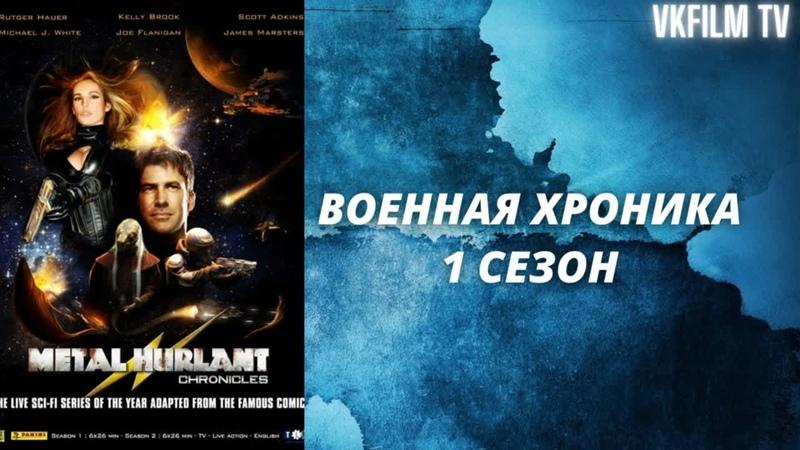 В Эфире Военная хроника 1 сезон VKFILM TV