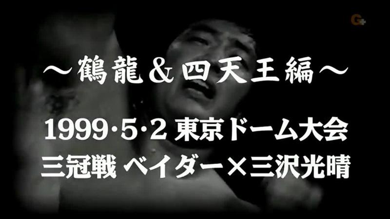 (02.05.1999) AJPW Giant Baba Retirement Show