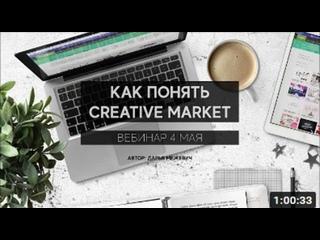 Как понять Creative Market, лекция 3
