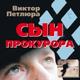Юрий Баробаш - Голуби летят над нашей зоной