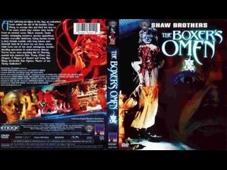 Черная Магия 4 / Black Magic 4 / Проклятье боксёра / Boxers Omen / Mo (1983) Перевод: #ДиоНиК (Ужасы)